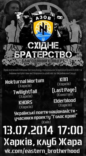 azov-concert-poster.jpg