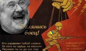 Kolomoisky-armée-Ukraine-300x180.jpg