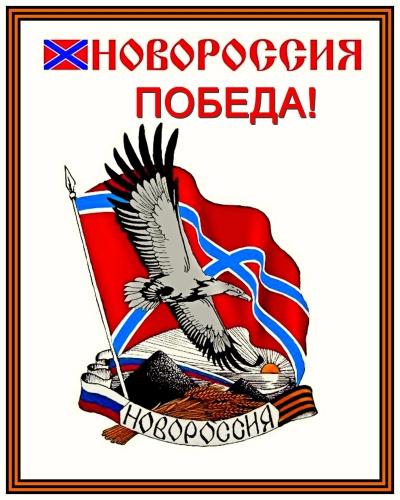 00-novorossiya-flag-01-26-06-14.jpg