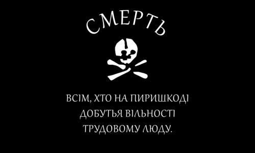 Makhno-Flag.png