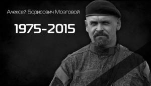 alekseï-Mozgovoi-RIP-300x172.jpg